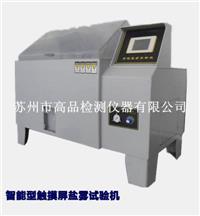 盐水喷雾试验箱厂家苏州高品生产触摸屏盐雾试验箱 GP-60C