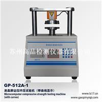 高品GP-512A-1电脑测控压缩仪|电脑测控环压仪|电脑测控边压仪 GP-512A-1