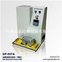 兖州GP-507A油墨脱色试验机|UV油墨耐磨试验机 GP-507A