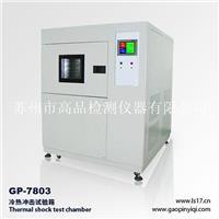 冷热冲击试验机|汽车零部件高低温试验箱 GP-7803