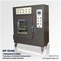 恒温胶带保持力10组试验箱 GP-524D