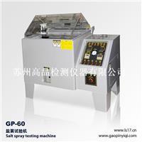 耐腐蚀盐雾试验机,环境检测设备厂家,常熟盐雾试验机厂价 GP-60