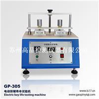 按键寿命机厂家,按键寿命机厂价,昆山电动按键寿命试验机 GP-305