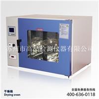 电热恒温鼓风干燥箱 GP-9104