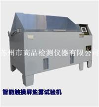 智能型全自动盐雾测试仪 GP-120C