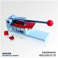 纸板挺度取样器 GP-50