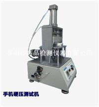 扬州手机硬压试验机|手机软压试验机|划格点击测试机    GP-2112