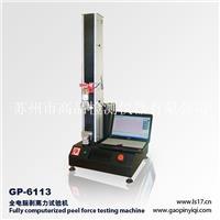 胶带胶纸剥离强度试验机,胶带纸试验设备,武汉胶带剥离力试验机 GP-6113A