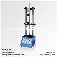 皮革撕裂度测试仪,西安经济型拉力试验机,拉伸强度测试仪 GP-6112A