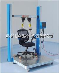 椅子扶手耐久试验机 GP-808