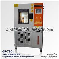 快速温度变化(湿热)试验箱 GP-7801