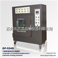恒温胶带保持力测试机 GP-524C