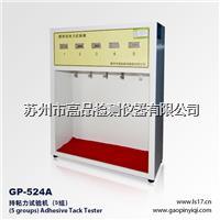 胶带保持力试验机 GP-524A
