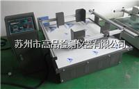 纸箱包装汽车模拟运输振动台 GP-521