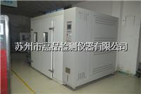 大型恒温恒湿箱 GP-7805