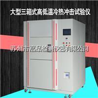 高低温冲击试验机 GP-7803