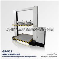 全电脑式包装容器压缩试验机GP-502,电脑纸箱抗压试验机GP-502厂家热卖 GP-502