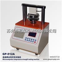 无锡边压环压强度试验机GP-512,边压环压试验机GP-512价格 GP-512A