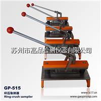 环压试样裁切器,环压取样器,环压裁切刀,裁切刀,取样器 GP-515