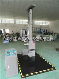 单臂跌落试验机 GP-520A