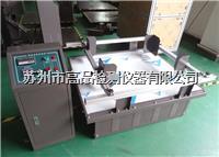 模拟汽车运输测试机 GP-521