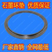 大型增强石墨填料环-开口增强石墨填料环