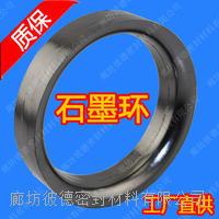 大型石墨压环-开口石墨压环