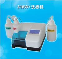 全自动洗板机 318W+