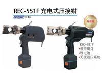 日本IZUMI充电式压接机REC-551F REC-551F