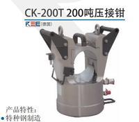 德国Kree分体式压接机CK-200T CK-200T