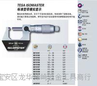 瑞士TESA模拟外径千分尺00110112