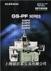 日本黑田磨床GS-PF GS-PF