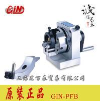 单向冲子成形器 GIN-PFB