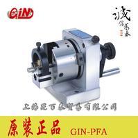 双向冲子成型器 GIN-PFA