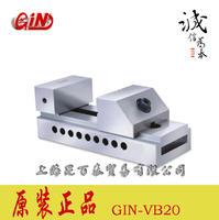 VB系列成型工具万力 VB20