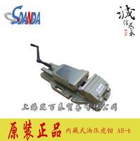 台湾产S.DANDA 6寸内藏油压虎钳 S.DANDA虎钳