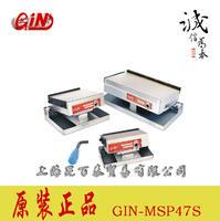 一体超薄正弦磁台 GIN-MSP47S
