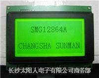 128X64点阵液晶显示模块 SMG12864A