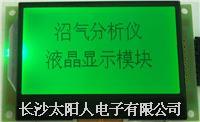沼氣表液晶顯示模塊 SMG12864K9