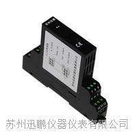 XPB-R热电阻输入安全栅(迅鹏) XPB-R
