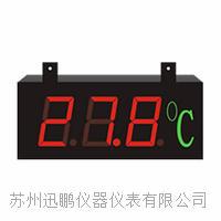 苏州迅鹏WP-LD-V温湿度显示看板 WP-LD