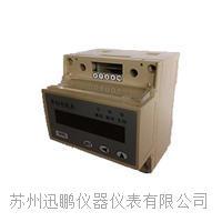 苏州迅鹏SPA-300DE直流电能表 SPA-300DE