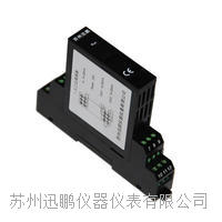 热电阻/热电偶温度变送器 迅鹏仪器