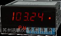 苏州迅鹏SPA-96BDE多功能直流电表 SPA-96BDE