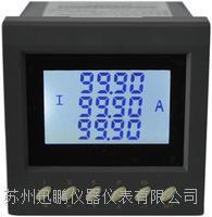 苏州迅鹏SPC620多功能直流电能表 SPC620