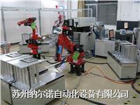 机器人系统集成 焊接 搬运 雕刻