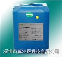 太阳能助焊剂 WS-868