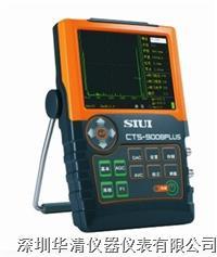 CTS-9008PLUS|CTS-9008PLUS|CTS-9008PLUS|数字超声探伤仪 CTS-9008PLUS