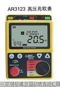 AR3123高压兆欧表 AR3123
