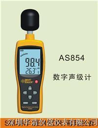 AS854数字声级计 AS854数字声级计